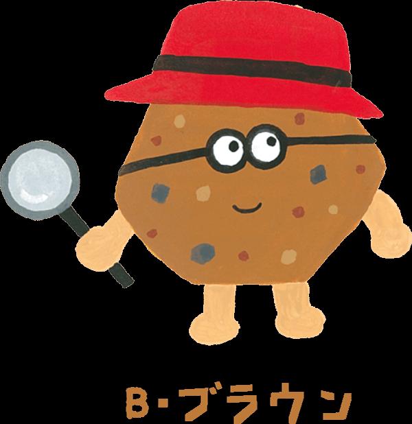 B・ブラウン